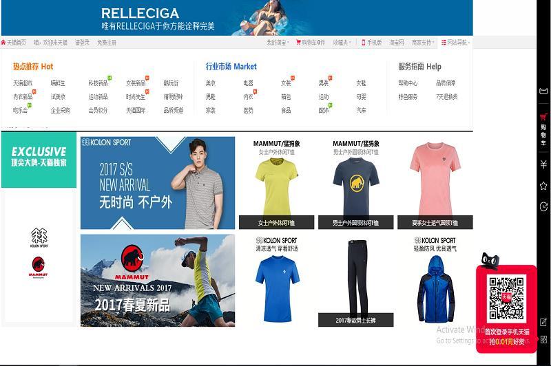 Các mặt hàng quần áo Quảng Châu trên các trang thương mại điện tử rất đa dạng và phong phú